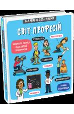 Маленькі дослідники: Світ професій