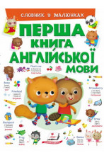 ПЕРША книга англійської мови (зелена)