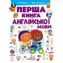 ПЕРША книга англійської мови (фіолетова)