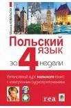Польский язык за 4 недели. Интенсивный курс польского языка с электронным аудиоприложением