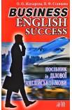 Посібник із ділової англійської мови