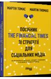 Посібник The Financial Times зі стратегії для соціальних медіа
