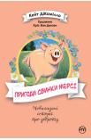 Пригоди свинки Мерсі