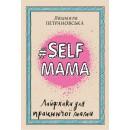 #Selfmama. Лайфхаки для працюючої мами