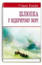 Шлюпка у відкритому морі та інші оповідання