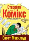 Створити комікс. Як розповідати історії в коміксах, манзі та графічних романах