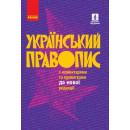 Український правопис з коментарями та примітками до нової редакції