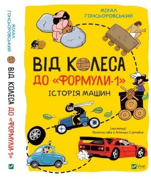 """Від колеса до """"Формули-1"""". Історія машин"""