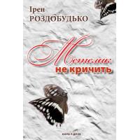 Метелик не кричить