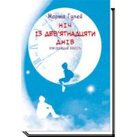 Ніч із дев'ятнадцяти днів Пригодницька повість для підлітків