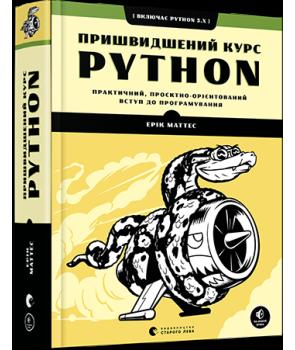 Пришвидшений курс Python