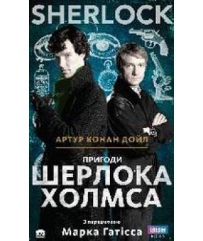 SHERLOCK. Пригоди Шерлока Холмса