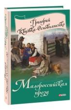 Малороссийская проза