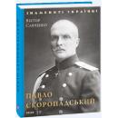 Павло Скоропадський
