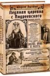 Ледяная царевна с Андреевского