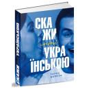 Скажи мені українською