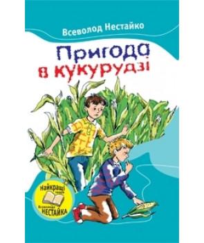 Пригода в кукурудзі