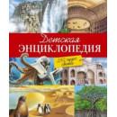 Детская энциклопедия. 250 чудес