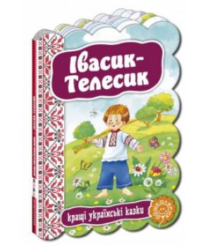 Івасик-Телесик