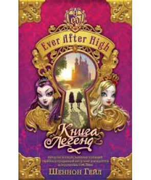 Книга легенд. EVER AFTER HIGH, книга 1