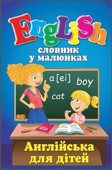 Словник у малюнках. English. Англійська для дітей