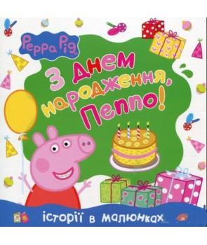 Свинка Пеппа. З Днем народження, Пеппо!