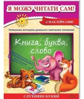 Я можу читати сам!