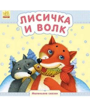 Маленькі казки: Лисичка и волк