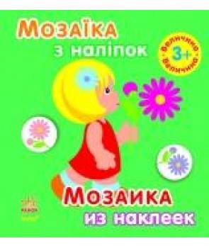 Мозаїка з наліпок. Для дітей від 3 років.Величина