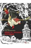 Міфи та легенди українців