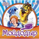 Улюблена класика: Мойдодыр