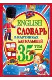 English. Словарь в картинках