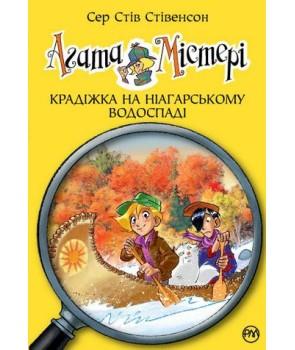 Крадіжка на Ніагарському Водоспаді (кн. 4)