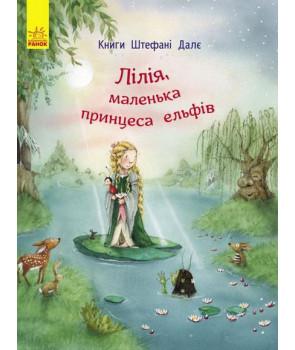 Лілія, маленька принцеса ельфів