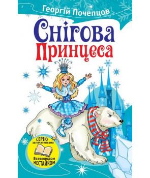 Снігова принцеса