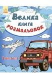 Велика книга розмальовок: Транспорт