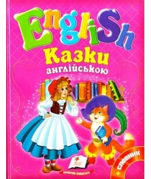 """Збірка """"Казки англійською №2""""(рожеві)"""