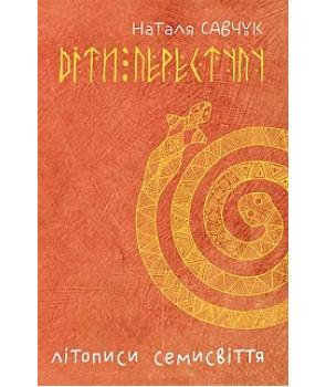 Літописи Семисвіття. Кн. 1. Діти переступу : роман-міфологема