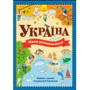 Атлас - розмальовка: Україна