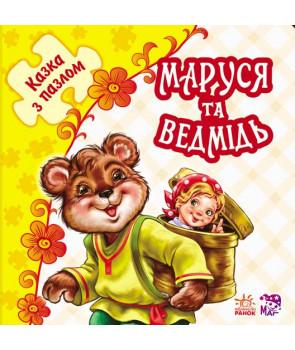 Казка з пазлом: Маруся та ведмідь