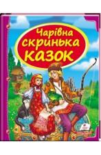 Збірка «Чарівна скринька казок»
