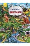 Мій великий віммельбух: Динозаври