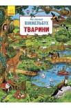 Мій великий віммельбух: Тварини