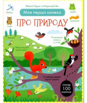 Моя перша книжка про природу