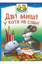 Дві миші у кота на спині