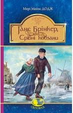 Ганс Брінкер, або Срібні ковзани : роман