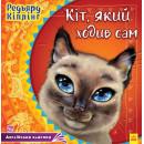 Англійська  класика:  Кіт, який ходив сам