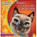 Англійська  класика: Кошка, которая гуляет сама по себе