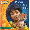 Англійська  класика: Рикки-Тикки-Тави