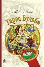 Тарас Бульба : історична повість